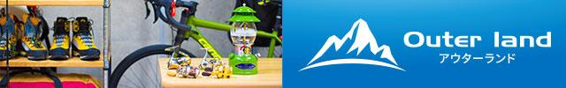 アウターランド|アウトドア・レジャー・スポーツ用品の買取