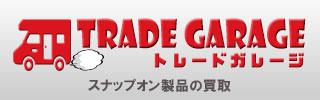 トレードガレージ|スナップオン製品の買取