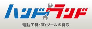 ハンドランド|電動工具・DIYツールの買取