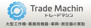 トレーマシン|大型工作機や車両、中古工具、測定器の買取