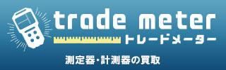 トレードメーター|測定器・計測器の買取