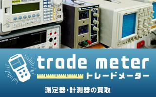 測定器・計測器の買取専門|トレードメーター