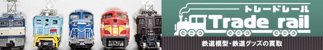鉄道模型・鉄道グッズの買取|トレードレール