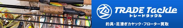 釣具の買取を強化中