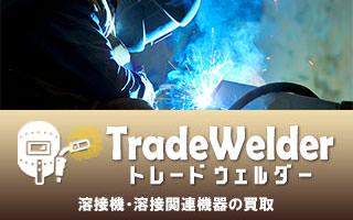 溶接機の買取専門|トレードウェルダー