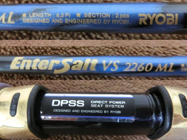 海水用ロッド2