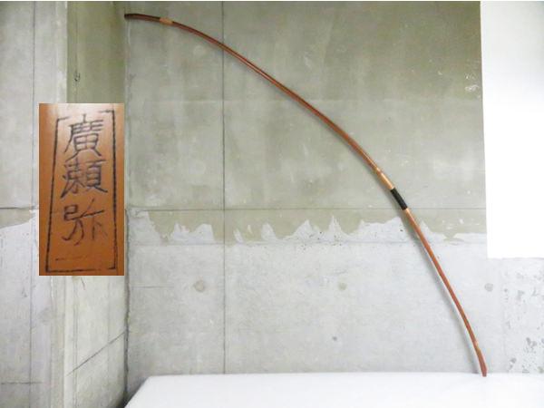 弓道 弓術 武具 弓 廣瀬弥一 全長約211cm 重量約618g 管理弓0711BJJ