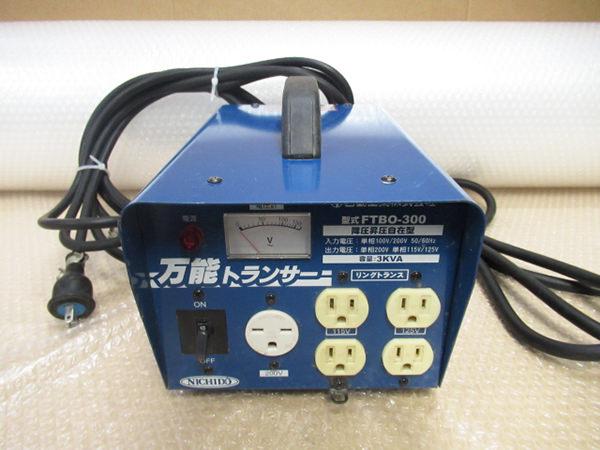 日動工業 FTBO-300 万能トランサー
