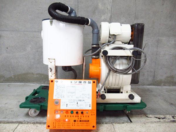 東京技研 歯科用吸引機 TCS-MAX / 日立 三相誘導モーター TFO サクション操作盤付き