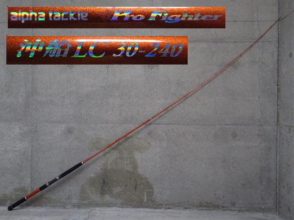 alpha tackle アルファタックル Pro Fighter プロファイター 沖船LC 30-240