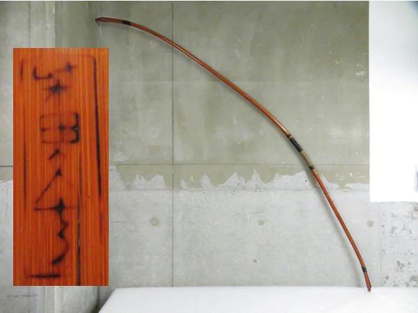 弓道 弓術 武具 弓  柴田久十郎 全長約209cm 重量約675g 管理弓0711HPP