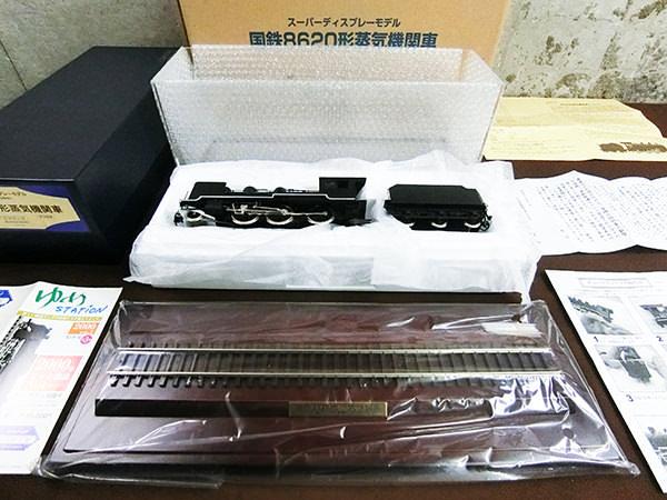 日車夢工房 機関車 国鉄8620形蒸気機関車 スーパーディスプレーモデル 145 24mm デフ付