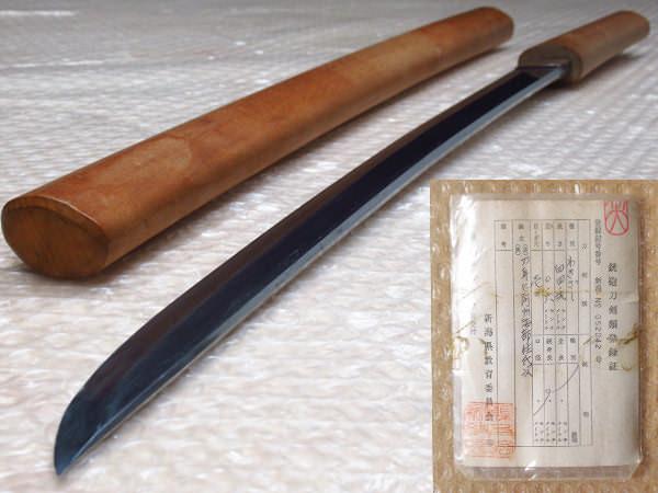 在銘 阿州海部住氏次 江戸時代 白鞘入り脇差 片切刃造り 日本刀 一尺四寸五分八厘