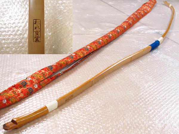 竹弓 和弓 松永重宣 在銘品 16K 並寸 521g