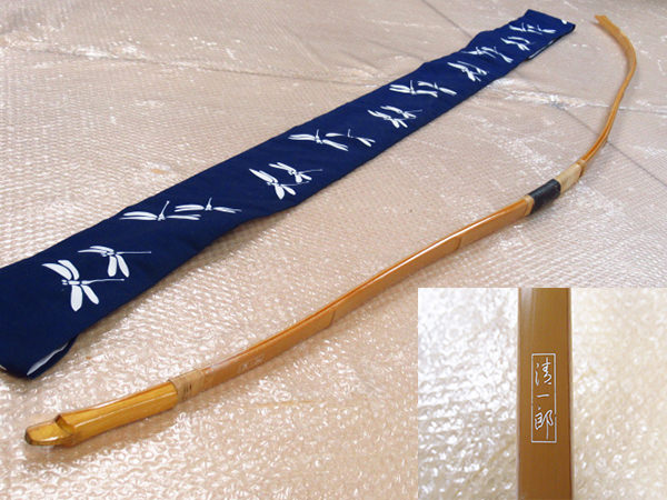竹弓 和弓 清一郎 在銘 15K 並寸 498g