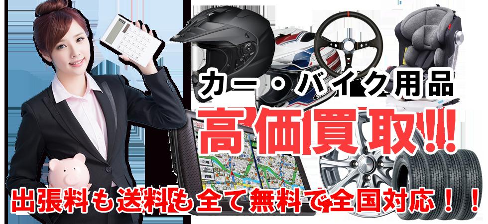 カー・バイク用品 高価買取ならトレードランドへ!!