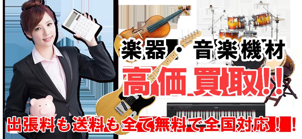 楽器・音楽機材 高価買取ならトレードランドへ!!