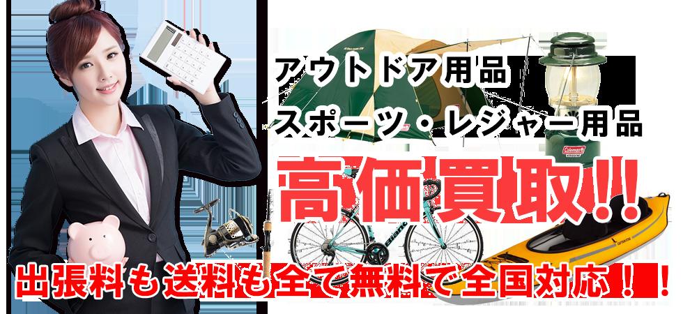 アウトドア・スポーツ 高価買取ならトレードランドへ!!