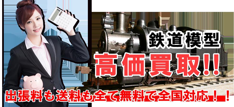 鉄道模型 高価買取ならトレードランドへ!!