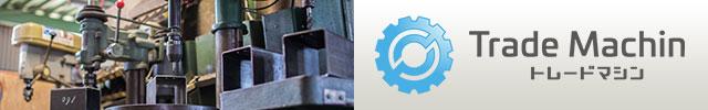トレードマシン|大型工作機・業務用機器・車両などの買取