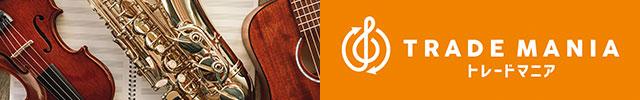 トレードマニア|楽器・音楽機材の買取